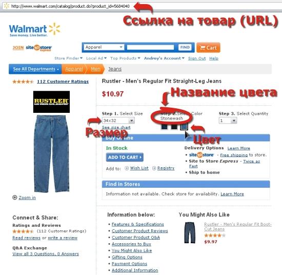Размер джинсов доставка
